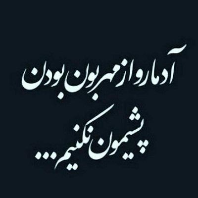 دانلود اهنگ من که پشیمونم تورو نمیدونم از مسعود صادقلو