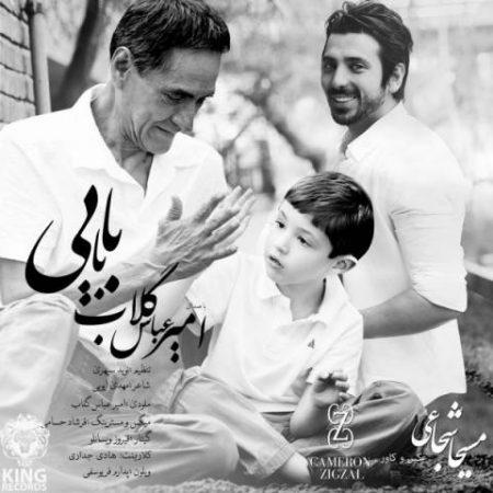 بابایی با صدای امیر عباس گلاب