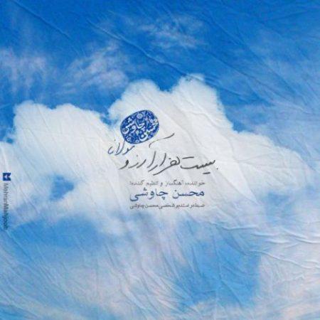 بیست هزار آرزو با صدای محسن چاوشی