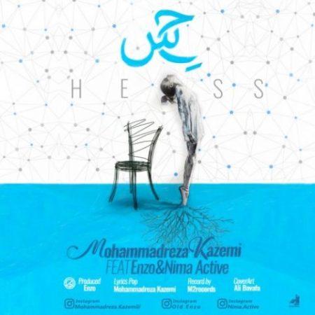 حس با صدای محمدرضا کاظمی و انزو و نیما اکتیو