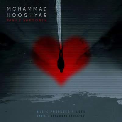 پنجِ وارونه با صدای محمد هوشیا