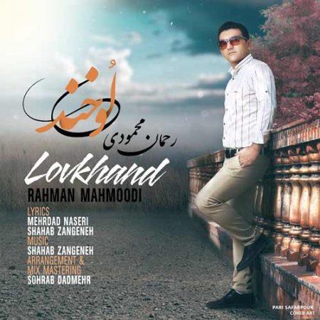 لوخند با صدای رحمان محمودی