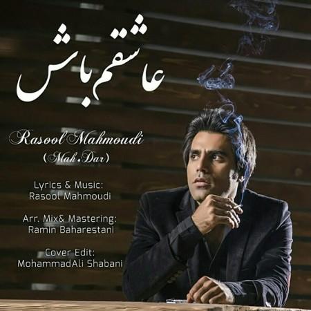 عاشقم باش با صدای رسول محمودی