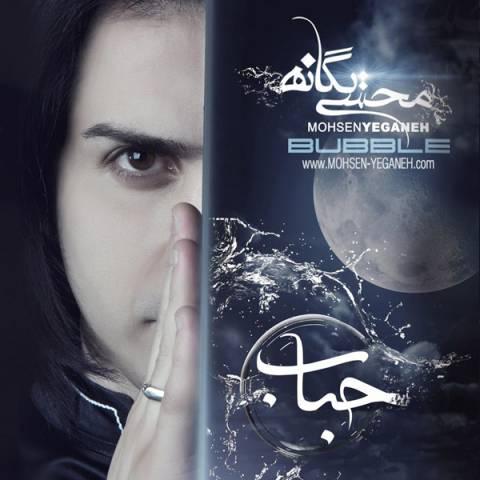 دانلود آهنگ جدید محسن یگانه به نام بخند