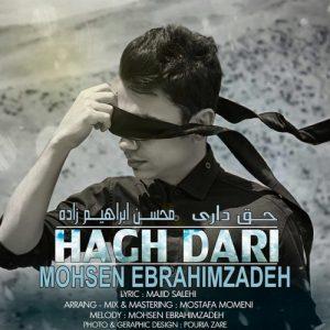 دانلود آهنگ جدید محسن ابراهیم زاده به نام حق داری