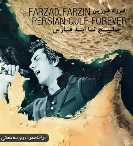 دانلود آهنگ جدید فرزاد فرزین به نام خلیج فارس