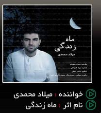 Milad Mohamadi - Mahe Zendegi