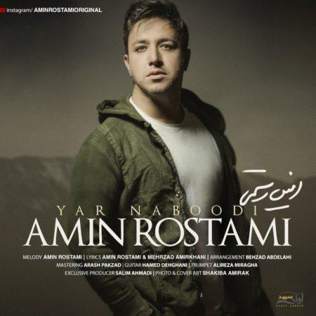 Amin Rostami - Yar Nabodi