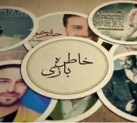 Babak Jahanbakhsh - Memory game