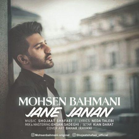 جان جانان با صدای محسن بهمنی