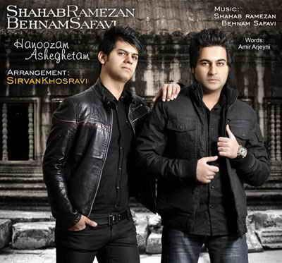 دانلود آهنگ بهنام صفوی و شهاب رمضان به نام هنوز عاشقتم