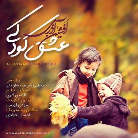 عشق کودکی با صدای افشین آذری