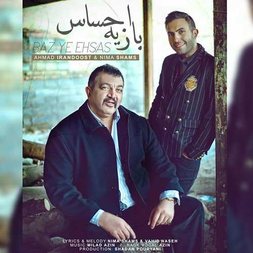 باز یه احساس با صدای احمد ایراندوست و نیما شمس
