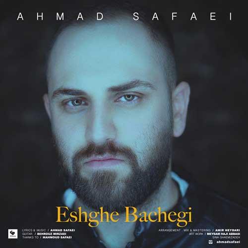 عشق بچگی با صدای احمد صفایی