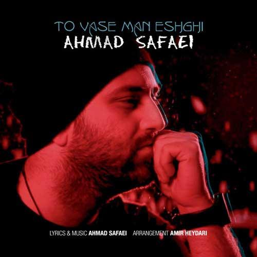 تو واسه من عشقی با صدای احمد صفایی