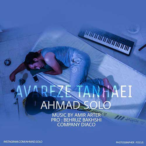 عوارض تنهایی با صدای احمد سلو