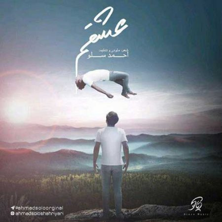 عشقم با صدای احمد سلو