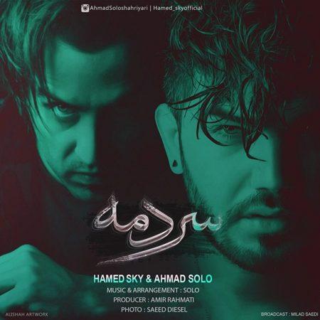 سردمه با صدای احمد سلو و حامد اسکای