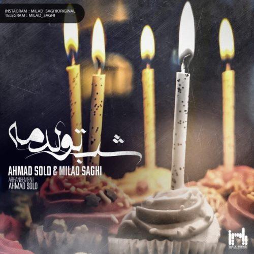 شب تولدمه با صدای احمدرضا شهریاری و میلاد ساقی