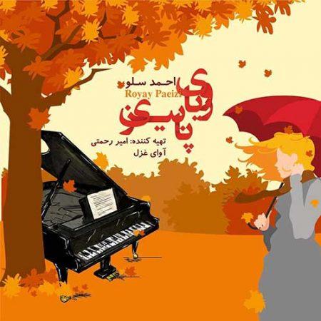 رویای پاییزی با صدای احمد سلو