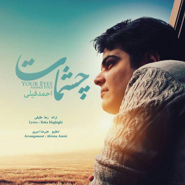 چشمات با صدای احمد فیلی