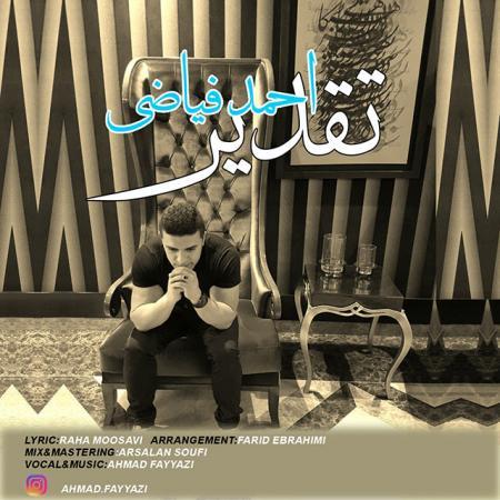 تقدیر با صدای احمد فیاضی