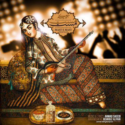 آهنگ جدید مست مست با صدای احمد سعیدی ( Mast E Mast )
