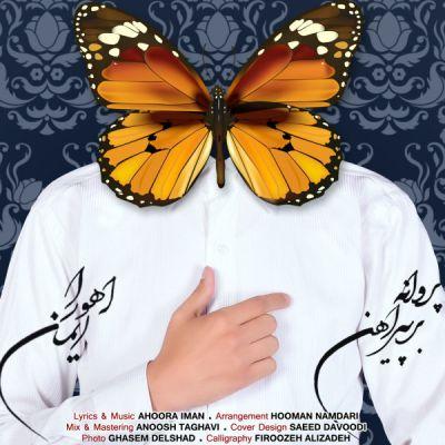 پروانه پوش با صدای اهورا ایمان