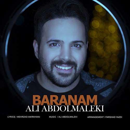 بارانم با صدای علی عبدالمالکی