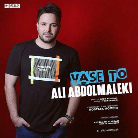 واسه تو با صدای علی عبدالمالکی