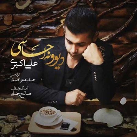 دیوونه احساسی با صدای علی اکبری