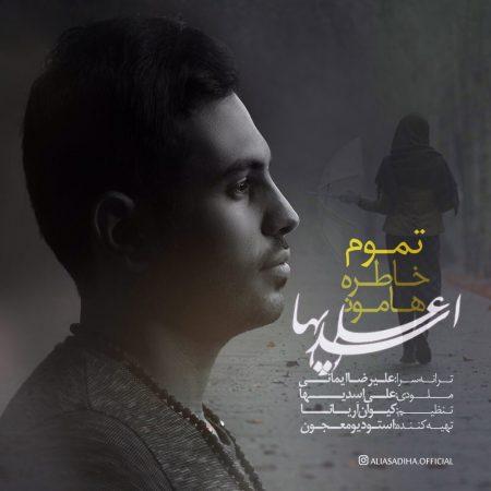 تموم خاطره هامون با صدای علی عسدیها