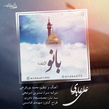 بانو با صدای علی عابدی