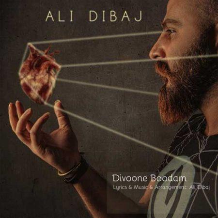 دیوونه بودم با صدای علی دیباج