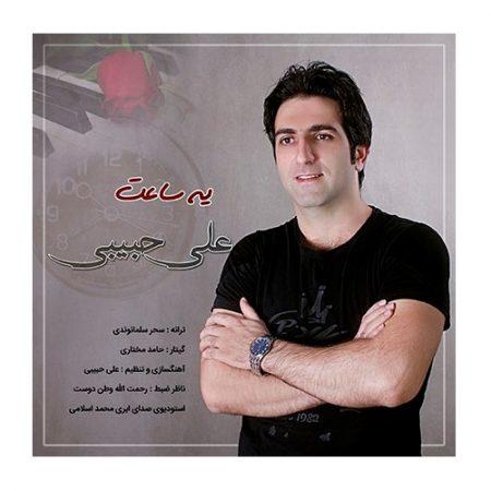 یه ساعت با صدای علی حبیبی