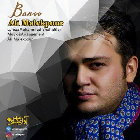 بانو با صدای علی ملک پور