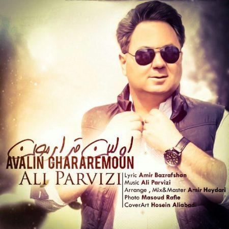 اولین قرارمون با صدای علی پرویزی