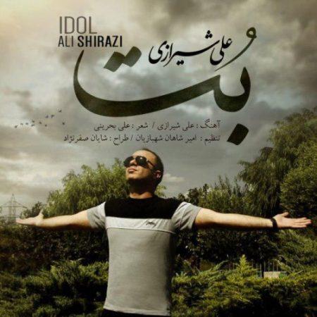 بت با صدای علی شیرازی