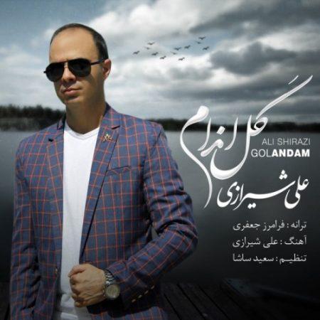 گل اندام با صدای علی شیرازی
