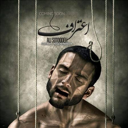 اعتراف با صدای علی ستوده