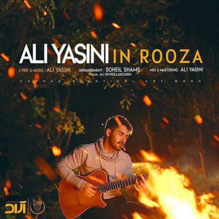 این روزا با صدای علی یاسینی