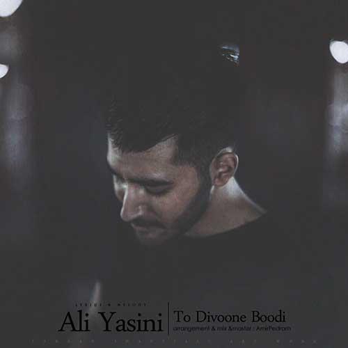 تو دیوونه بودی با صدای علی یاسینی