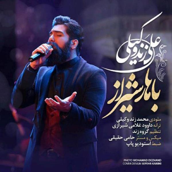 باهارِ شیراز با صدای علی زند وکیلی