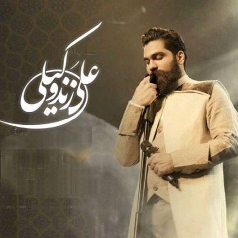 قشقایی از علی زند وکیلی
