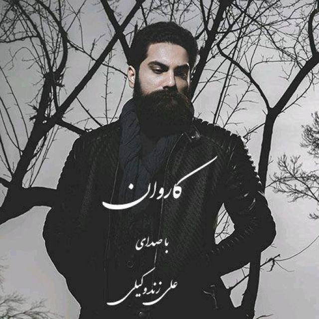 کاروان با صدای علی زند وکیلی