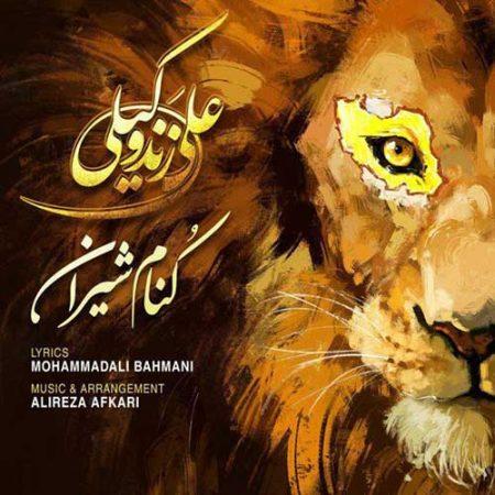 کنام شیران با صدای علی زند وکیلی