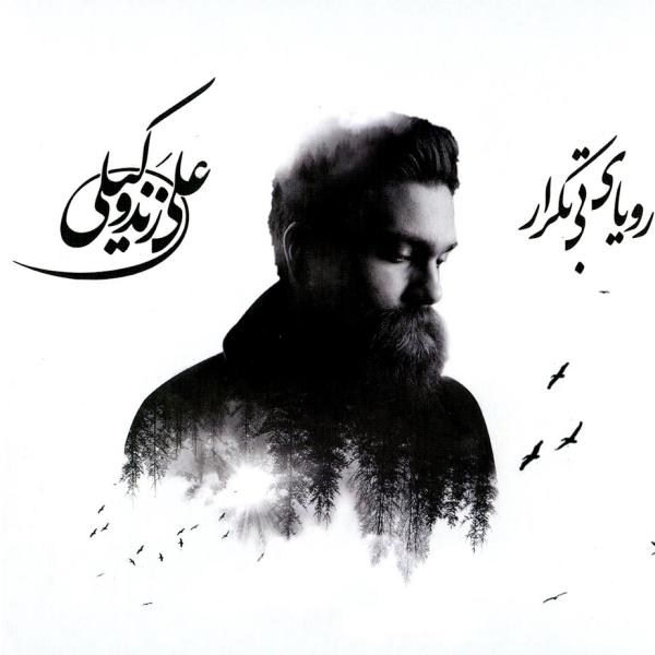 آلبوم رویای بی تکرار از علی زند وکیلی