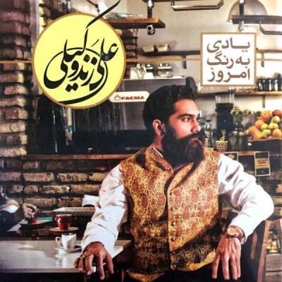 شهزاده ی رویا با صدای علی زند وکیلی