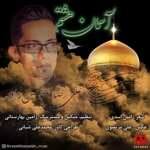 آسمان هشتم با صدای علیرضا عباس زاده