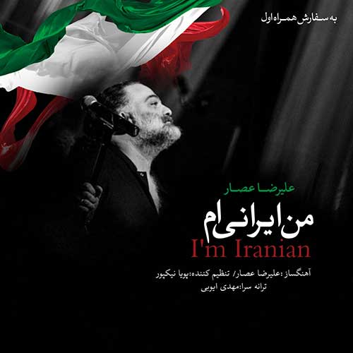 من ایرانی ام با صدای علیرضا عصار